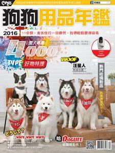 2016狗狗用品年鑑