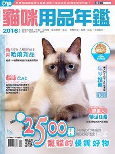 2016貓咪用品年鑑