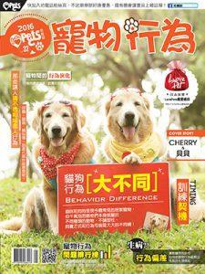 2016寵物行為封面確認版