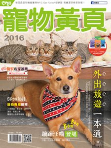 2016寵物黃頁