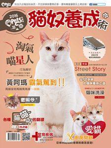 2016 貓奴養成術