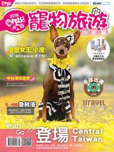 2016 寵物旅遊中部篇-封面 0630