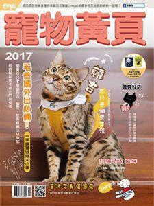 2017寵物黃頁