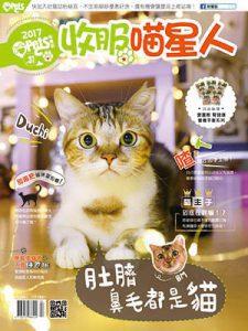 2017 收服喵星人封面0328(轉外框)