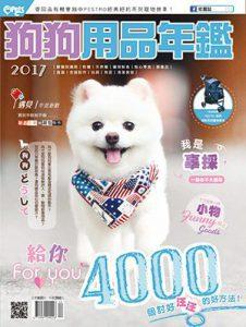 2017狗狗用品年鑑