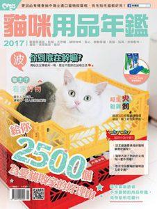 2017貓咪用品年鑑