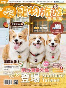 2017 寵物旅遊南部篇-封面-0624