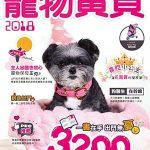 2018 寵物黃頁封面
