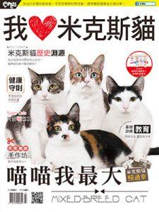 20180315我愛米克斯貓 封面-改書背0.45