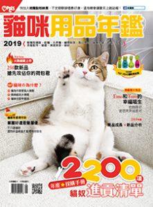 2019貓年鑑_Cover_225x300