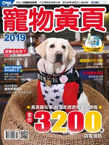 2019寵物黃頁_225x300