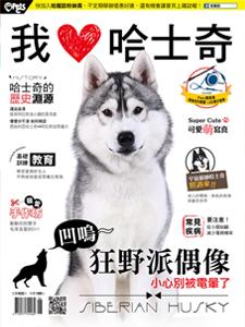 web_我愛哈士奇_cover_225x300