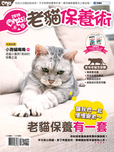 web_老貓保養術_cover_225x300