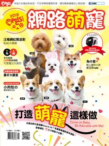 web_網路萌寵_cover_225x300