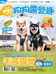 狗狗露營趣-封面
