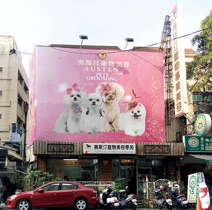 奧斯汀寵物美容學苑