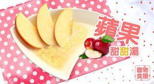 寵物食譜-蘋果甜甜湯675x372