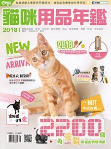 2018貓咪用品年鑑