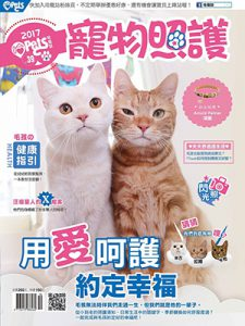 2017寵物照護