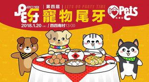 hotpets-4th-pets-end-of-year-party