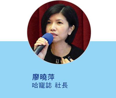 廖曉萍 哈寵誌社長