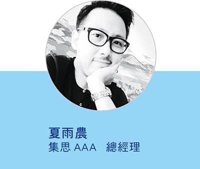 夏雨農-集思AAA總經理
