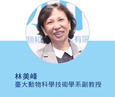 林美峰-臺大動物科學技術學系副教授