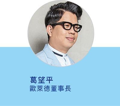 葛望平-歐萊德董事長