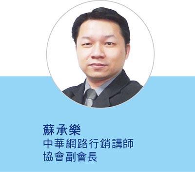 蘇承樂 中華網路行銷講師協會副會長