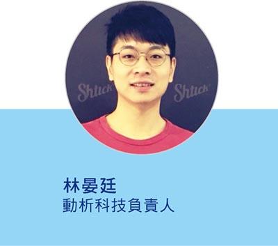 林晏廷-動析科技負責人