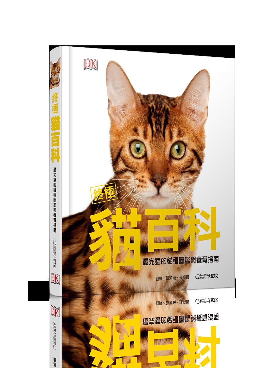 終極貓百科_大石文化