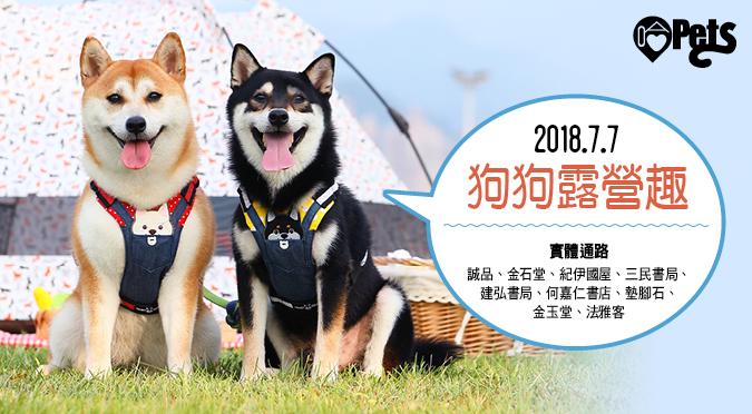 狗狗露營趣-季刊-哈寵誌