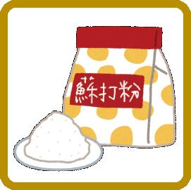 04-蘇打粉