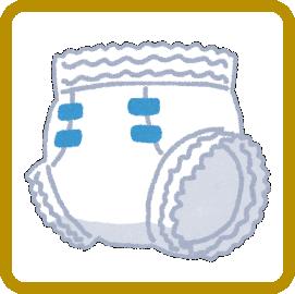 05-嬰兒尿布