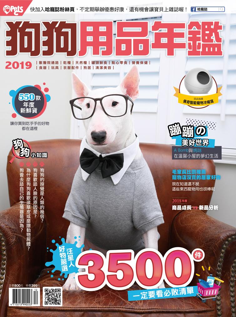 cover_2019狗年鑑.jpg