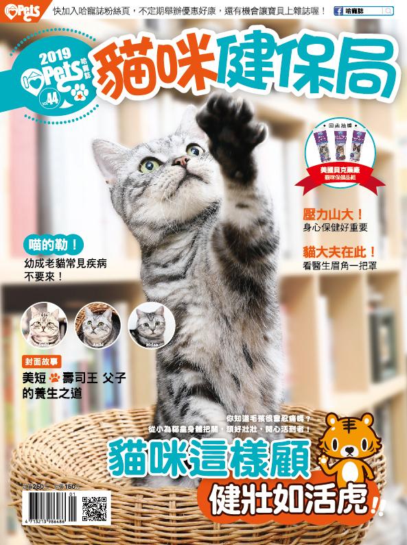 Cover_貓咪健保局