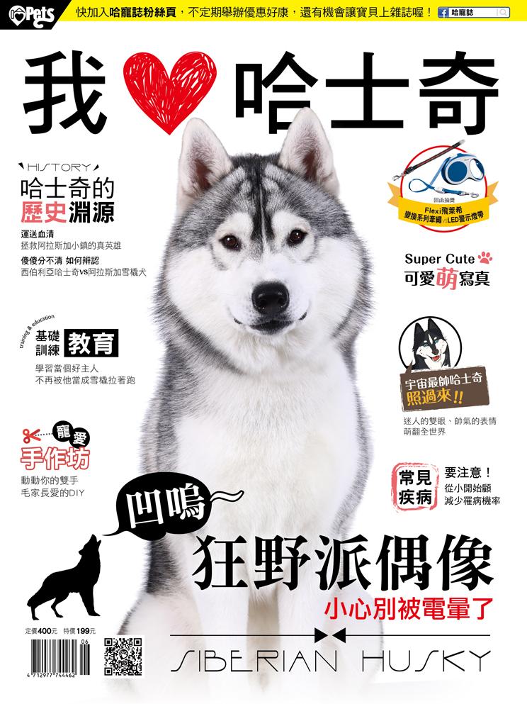 cover_我愛哈士奇(小檔,無書背)