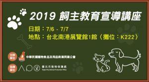 2019飼主教育宣導講座