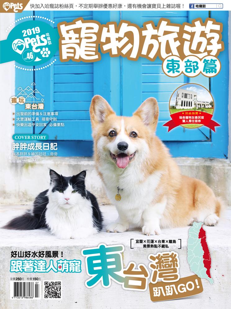 cover_寵物旅遊東部篇(小檔,無書背)