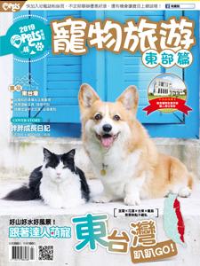 web_寵物旅遊東部篇_cover_225x300