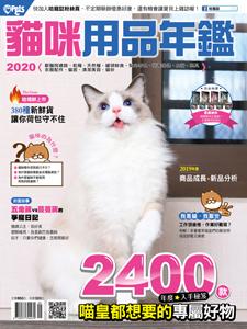 2020貓咪用品年鑑