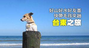web_banner_0925_台東之旅