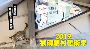 2019猴硐貓村藝術季