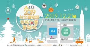 「2019台北寵物節─毛孩友善聖誕城」活動開跑