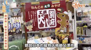 哈寵PETube-No.108 超新奇!帶你逛日本別府の寵物店