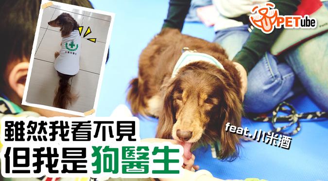 哈寵PETube-No.123 雖然看不見,但我是狗醫生(feat.小米酒)