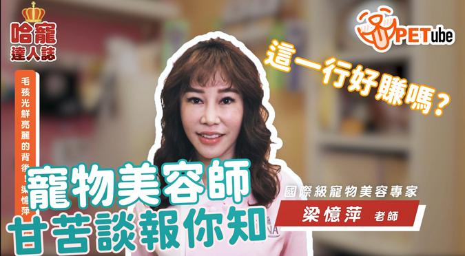 哈寵PETube-No.128 毛孩光鮮亮麗的背後!(feat.梁憶萍老師)