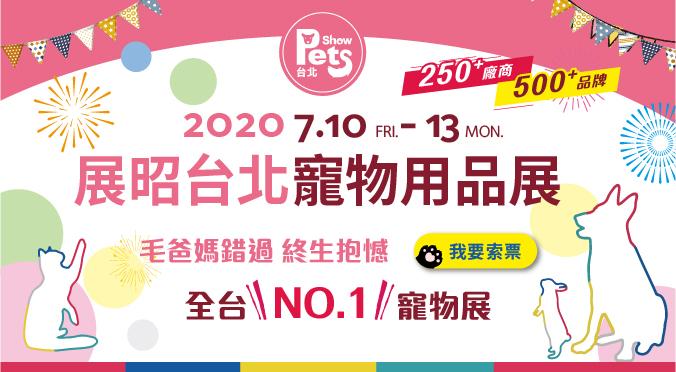 全臺最強檔 解封首發第一檔!7/10-13展昭寵物展來真的!