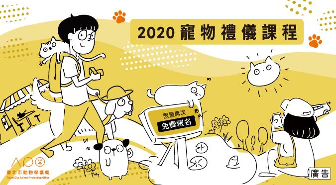 2020臺北毛孩趣旅行|寵物外出禮儀課程