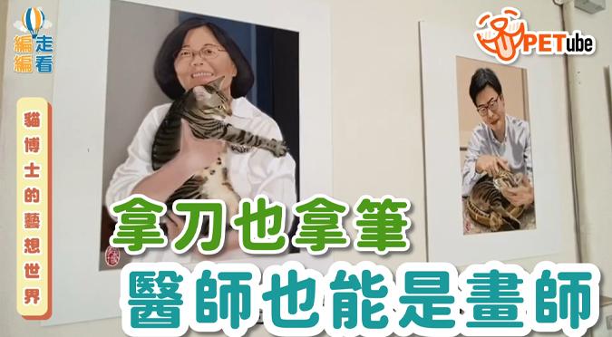 哈寵PETube-No.146 拿刀也拿筆——林政毅獸醫師的藝想世界